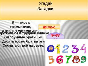 Угадай Загадки Я — тире в грамматике, А кто я в математике? Проживают в трудной