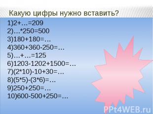 Какую цифры нужно вставить? 1)2+…=209 2)…*250=500 3)180+180=… 4)360+360-250=… 5)