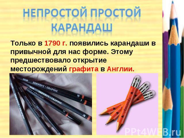 Как создать простой карандаш