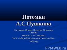 Потомки А.С.Пушкина