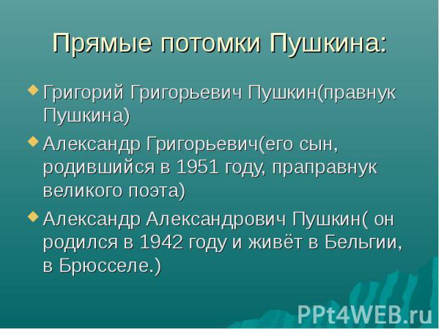 потомки пушкина в россии фото