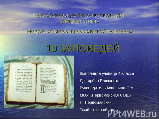 Презентация На Тему Заповеди Моисея