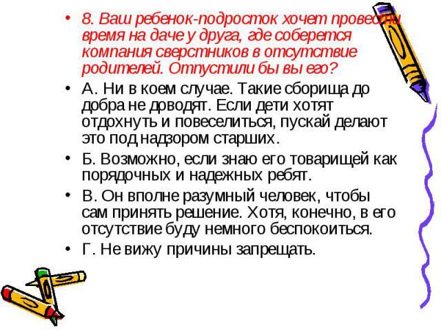 Презентация Психолога Работа С Родителями