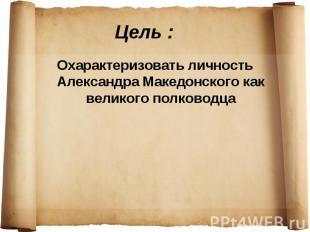 слайд-презентация по истории на тему александр македонский