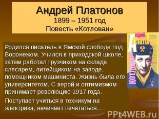 Андрей Платонов Никита Скачать