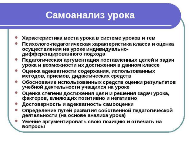 Самоанализ урока английского языка схема