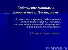 Библейские мотивы в творчестве Б.Пастернака