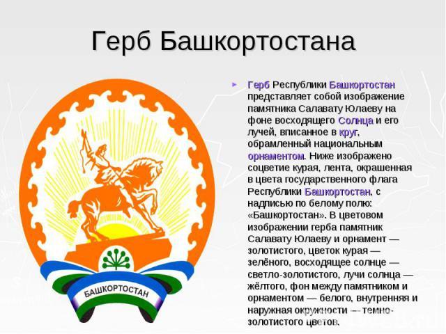 znakomstva-respublika-bashkortostan