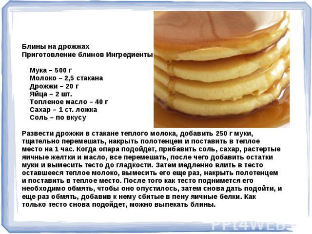 Как сделать блины без яиц и молока