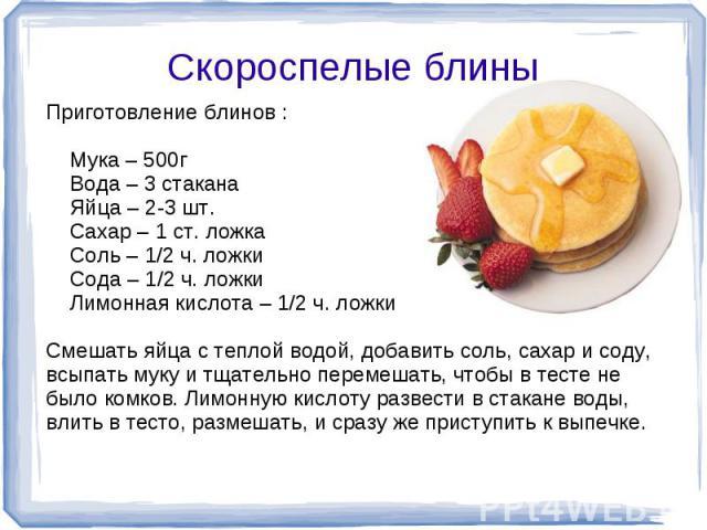 Тесто для блинов рецепт