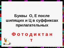 Буквы О, Е после шипящих и Ц в суффиксах прилагательных