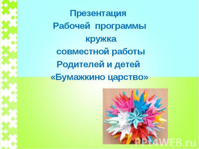 Дизайн для детей презентация