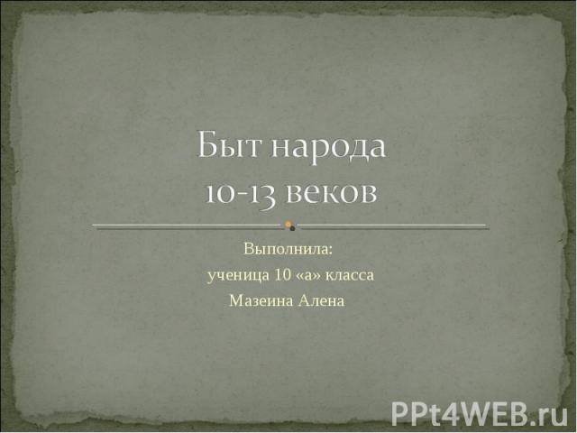 презентация русский народа