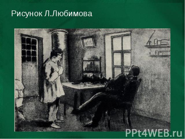 Рисунок по рассказу чехова тоска