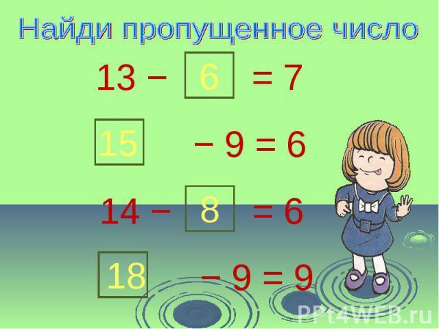 презентация знакомство с числами от 1 до 10