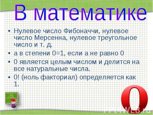 Кодирование Числовой Информации 9 Класс Презентация