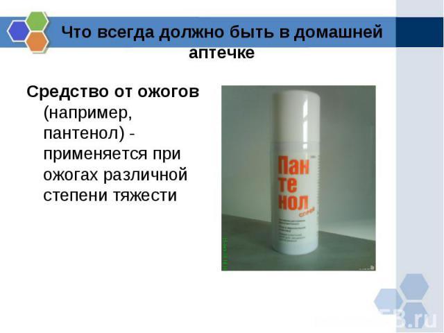 Средство от ожогов водой в домашних условиях