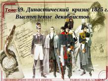 Династический кризис 1825 г. Выступление декабристов