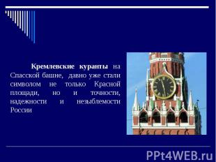 Кремлевские куранты Кремлевские куранты возьми Спасской башне, давным-давно сейчас стали симво
