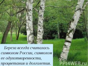 Береза Береза всякий раз считалась символом России, символом ееодухотворенности, пр