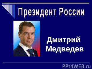 Президент России Димуша Медведев
