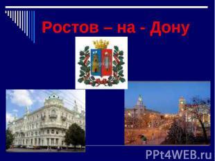 Ростов – для - Дону