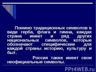 Неофициальные символы России. Помимо традиционных символов на виде герба, флага и