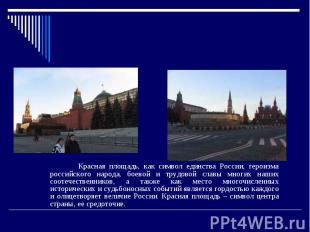 Красная площадь. Красная площадь, по образу обозначение единства России, героизма российско