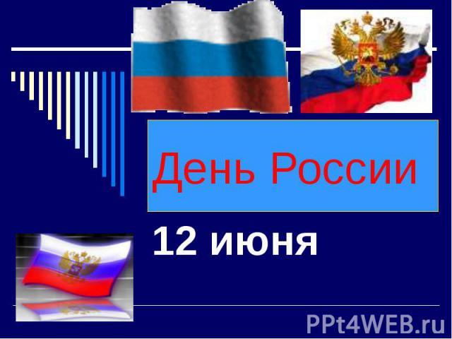 День России 02 июня