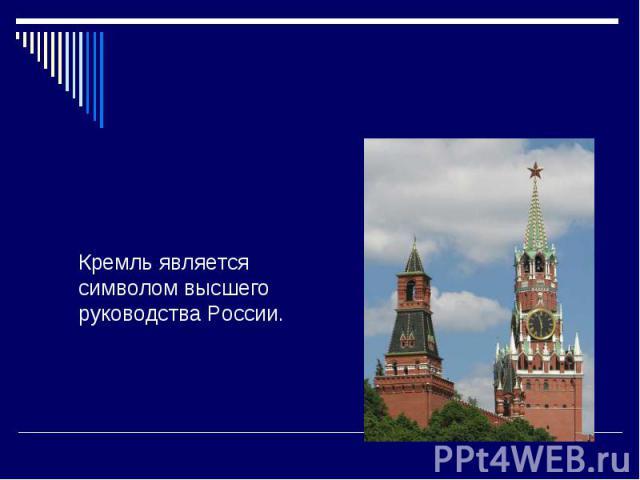 Кремль Кремль является символом высшего руководства России.
