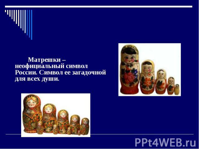 Матрешки Матрешки – приватный мандорла России. Символ ее загадочной к всех души.