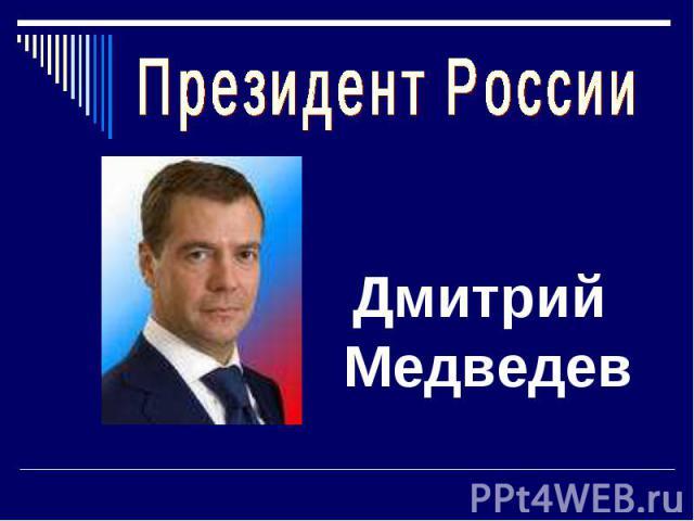 Президент России Митрий Медведев