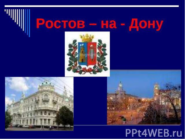 Ростов – получи и распишись - Дону