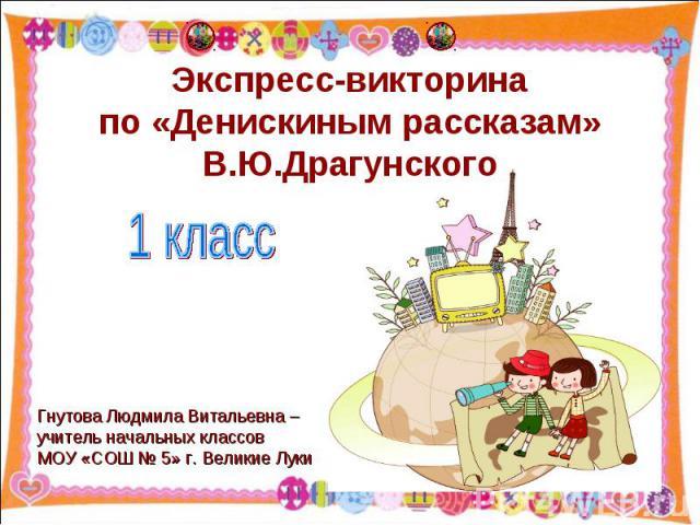 Презентация Шаблоны По Литературе