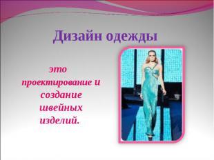 Презентация на тему дизайна одежды