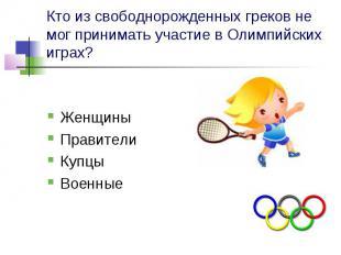 Кто из свободнорожденных греков не мог принимать участие в Олимпийских играх? Же