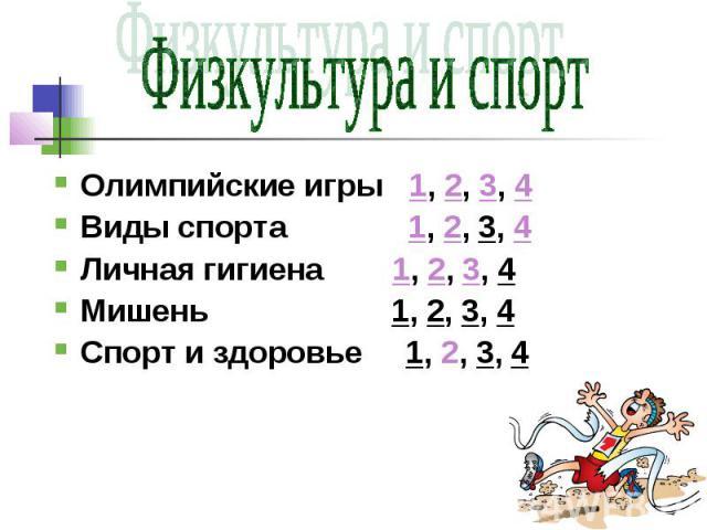 Физкультура и спорт Олимпийские игры 1, 2, 3, 4 Виды спорта 1, 2, 3, 4 Личная гигиена 1, 2, 3, 4 Мишень 1, 2, 3, 4 Спорт и здоровье 1, 2, 3, 4