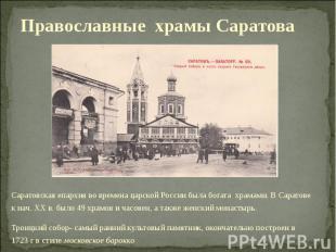 На тему россии храмы презентации