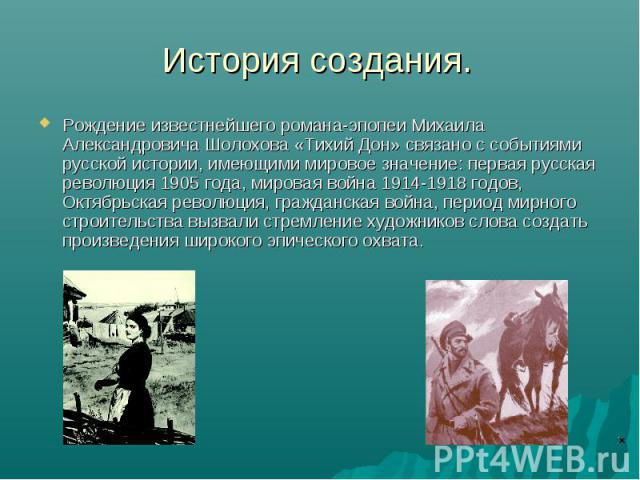 Казачество В Романе Тихий Дон Презентация