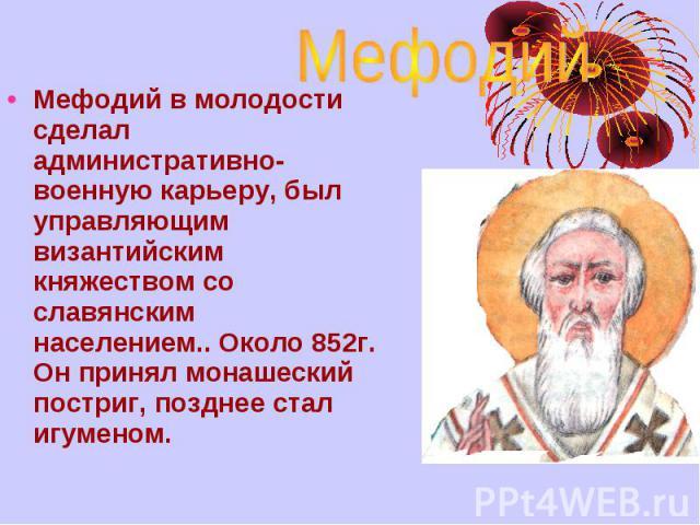 Кирилл и Мефодий 4 класс - Презентация
