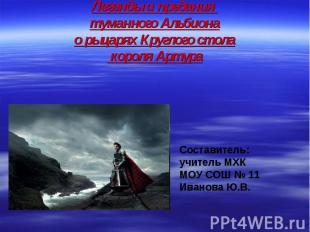 Легенды и предания туманного Альбиона о рыцарях Круглого стола короля Артура Сос
