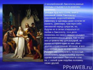 О возлюбленной Ланселота разные легенды отзываются по-разному: например, рыцари