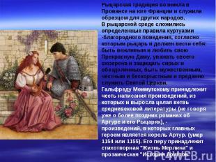 Рыцарская традиция возникла в Провансе на юге Франции и служила образцом для дру