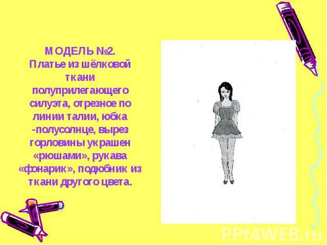 Реклама юбки для проекта по технологии 6 класс