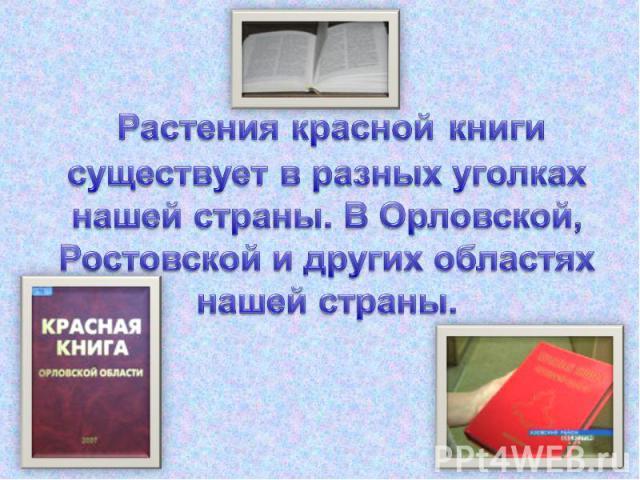 Красная книга растений окрестностей