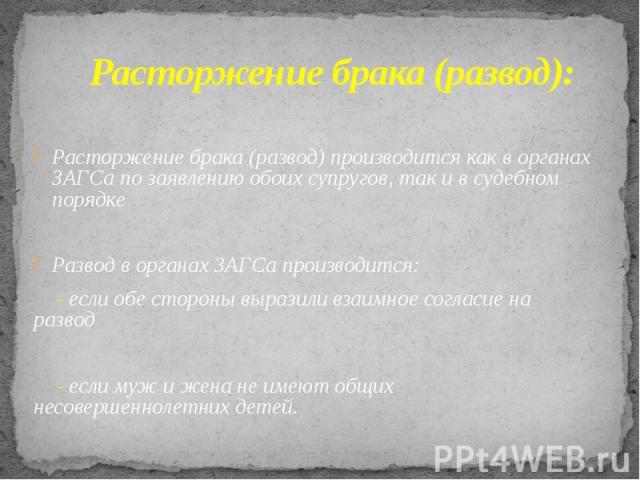 презентация по семейному законодательству