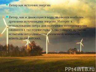 Ветер как источник энергииВетер как источник энергииВетер, как и движущаяся вода