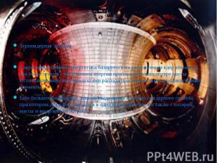 Термоядерная энергияТермоядерная энергияСовременная атомная энергетика базируетс