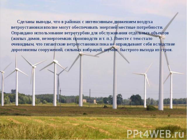 Сделаны выводы, что в районах с интенсивным движением воздуха ветроустановки вполне могут обеспечивать энергией местные потребности. Оправдано использование ветротурбин для обслуживания отдельных объектов (жилых домов, неэнергоемких производств и т.…