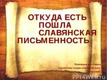 Откуда есть пошла Славянская письменность
